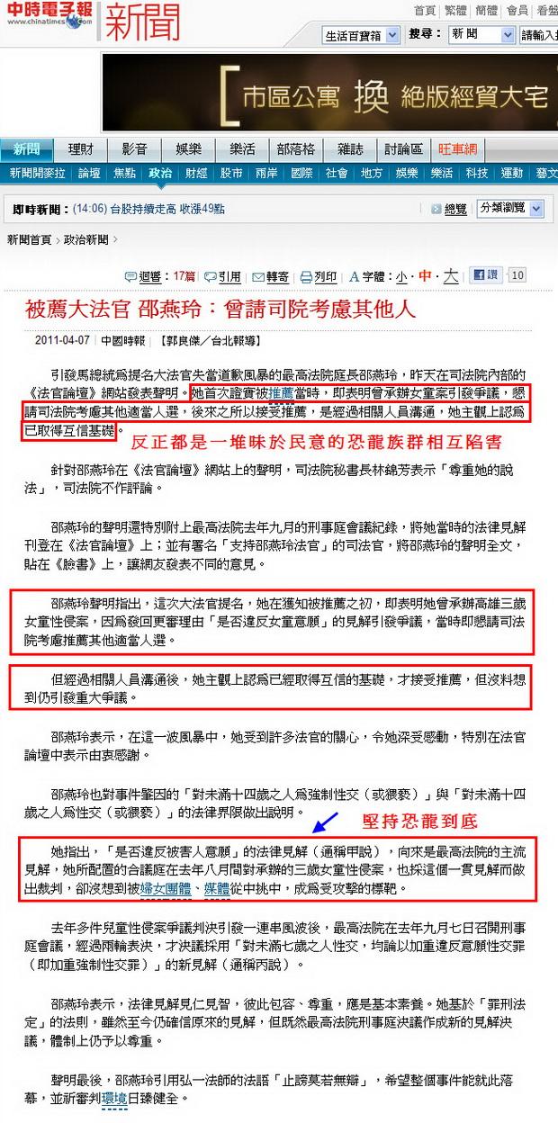被薦大法官 邵燕玲:曾請司院考慮其他人-2011.04.07.jpg