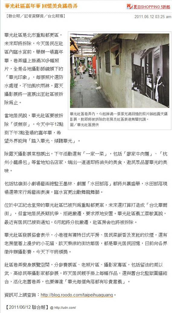 華光社區嘉年華 回憶美食滿巷弄-2011.06.12.jpg