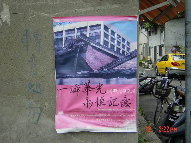 華光社區-2011.06.12-02.jpg