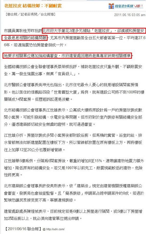 老屋拉皮 結構技師:不顧耐震-2011.06.16.jpg