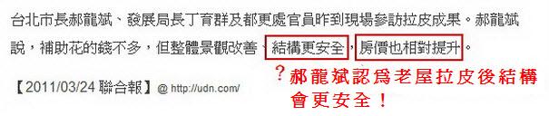 郝龍斌認為老屋拉皮後結構會更安全-2011.03.24.jpg