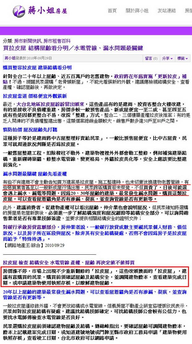 買拉皮屋 結構屋齡看分明/水電管線、漏水問題最關鍵-2010.09.29.jpg