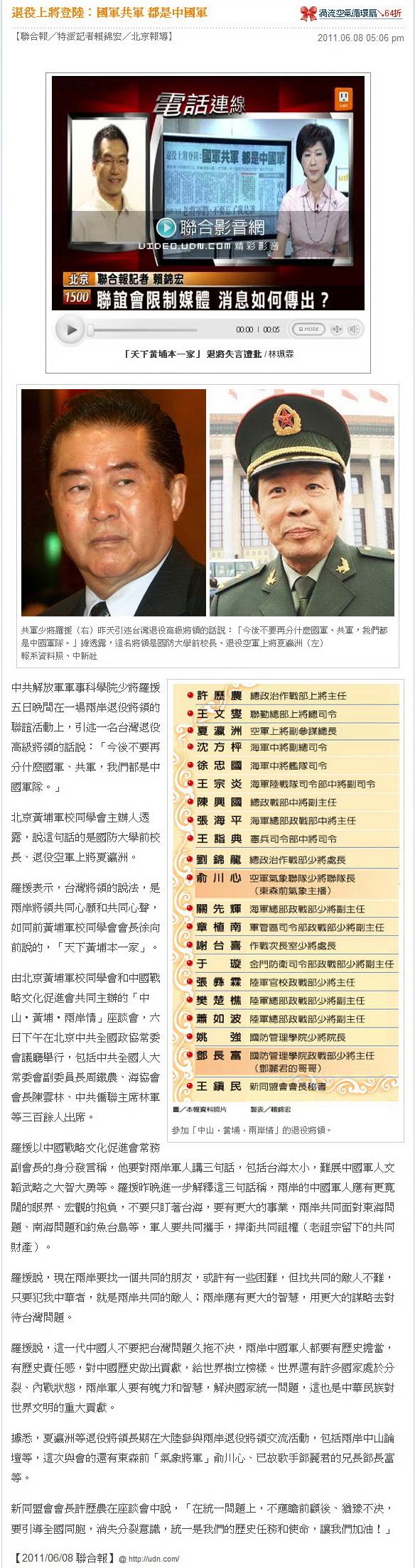 退役上將登陸:國軍共軍 都是中國軍-2011.06.08.jpg