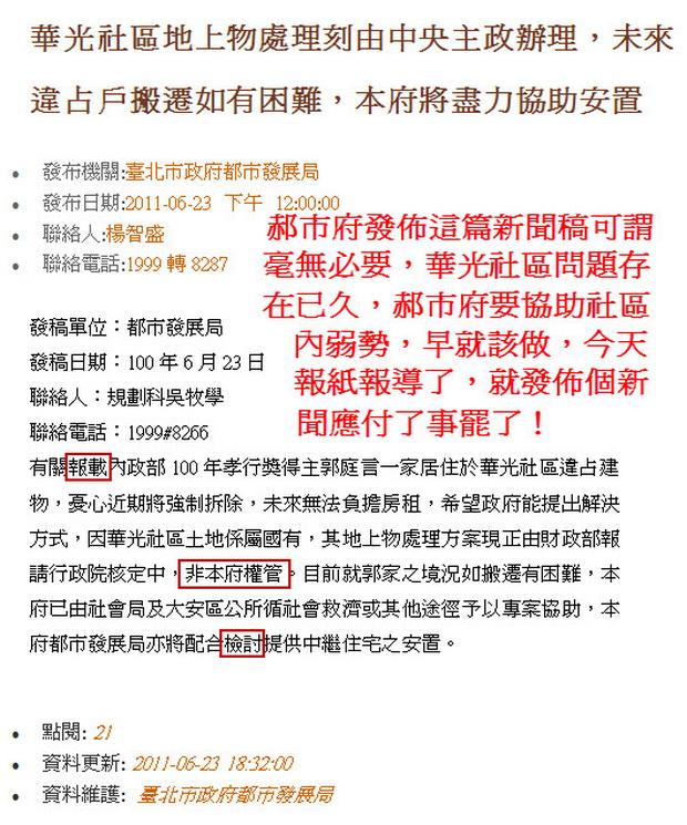 華光社區弱勢-2011.06.23.jpg