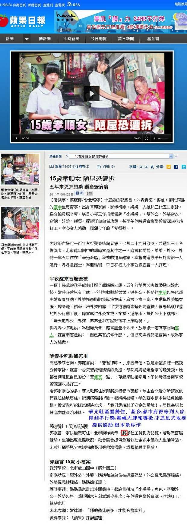 15歲孝順女 陋屋恐遭拆  頭條要聞  蘋果日報-2011.06.23.jpg