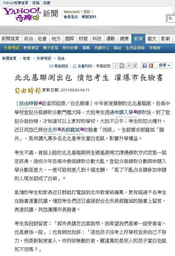 北北基聯測出包 憤怒考生 灌爆市長臉書-2011.06.24-01.jpg