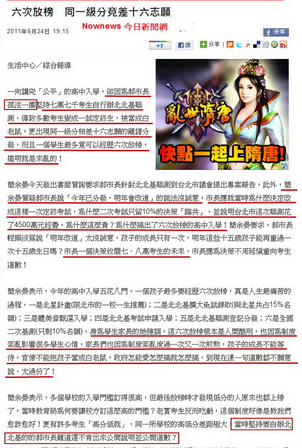六次放榜 同一級分竟差十六志願 -2011.06.24.jpg