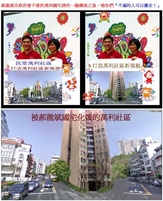 郝龍斌市政府會不會嗆 不滿的人可以搬走-01.jpg