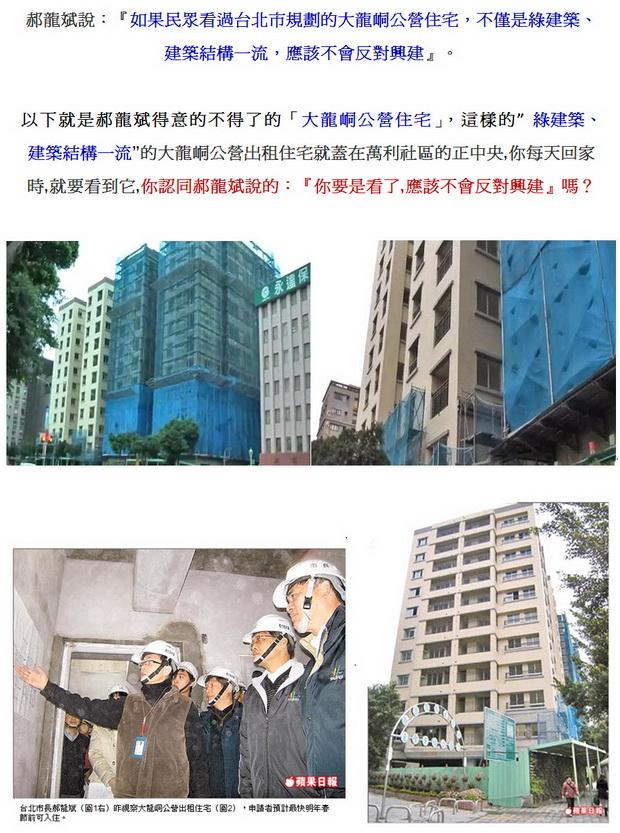 郝龍斌稱讚的不得了的大龍峒出租國宅-01.jpg