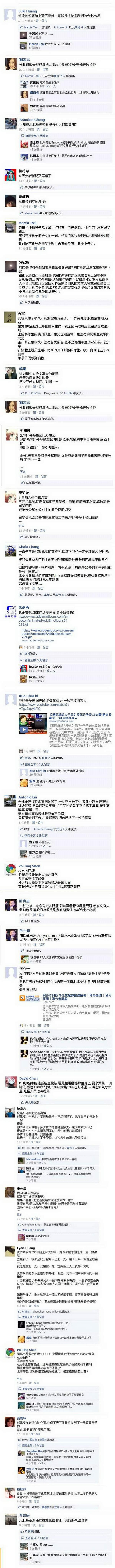 郝龍斌facebook-2011.06.28-01.jpg
