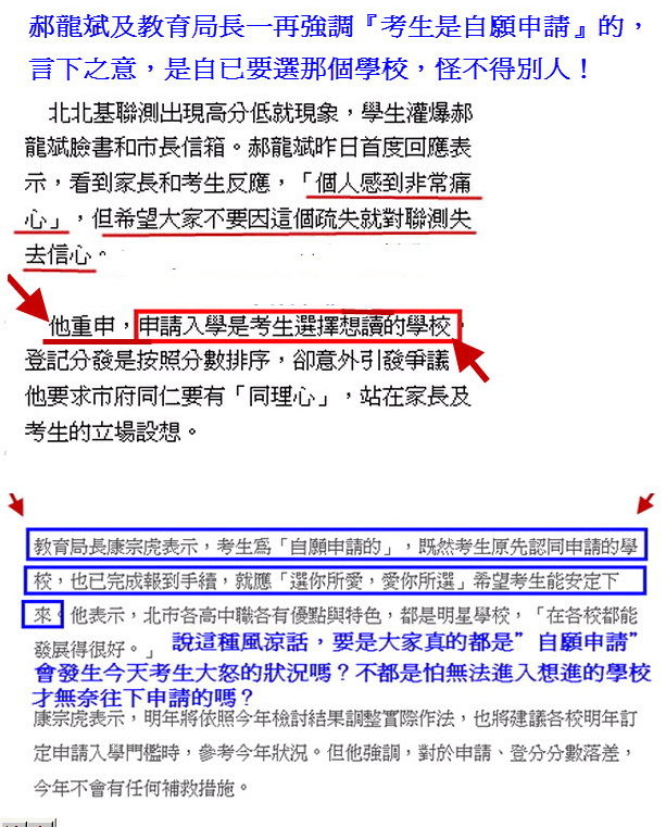 郝龍斌說考生是自願申請的-2011.06.29.jpg
