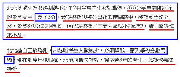 北北基聯測 申請.登記差很大-2011.06.26-2.jpg