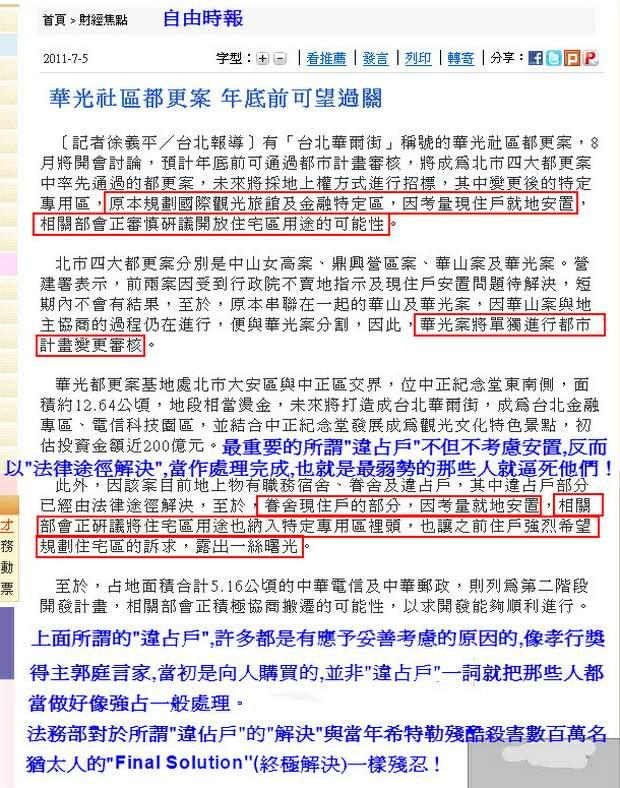華光社區都更案 年底前可望過關-2011.07.05.jpg