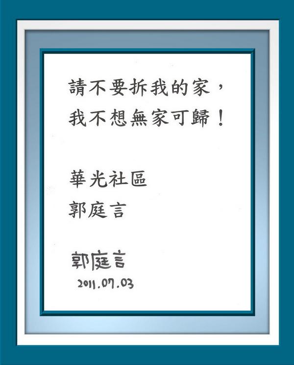 郭庭言的祈求-03.jpg