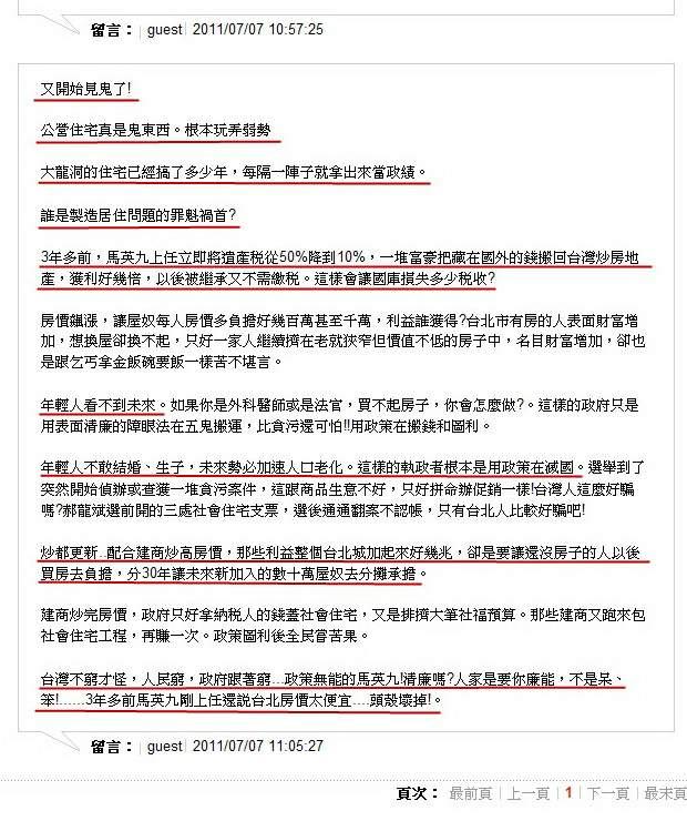 大龍峒公營住宅 24坪租一萬-2011.07.07-02.jpg