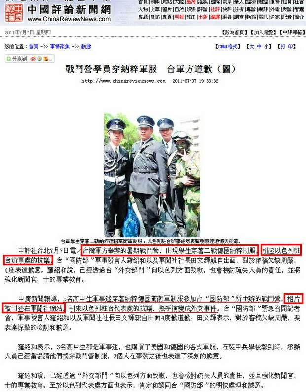 戰鬥營學生穿納粹裝 軍方致歉-2011.07.07-03.jpg