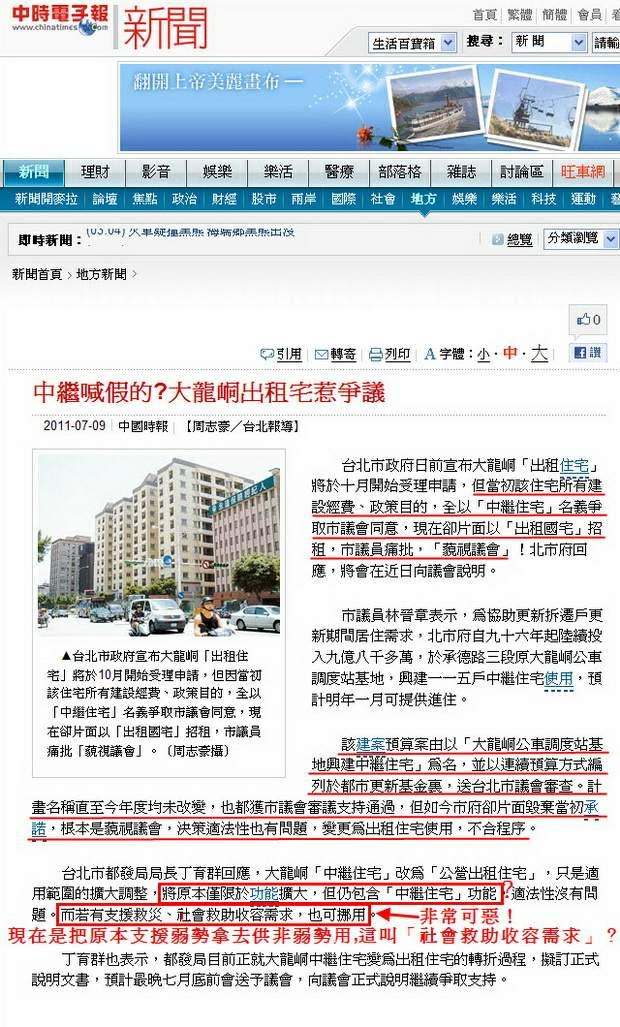 中繼喊假的?大龍峒出租宅惹爭議-2011.07.09.jpg