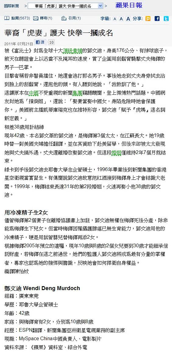 華裔「虎妻」護夫 快拳一摑成名-2011.07.21-02.jpg