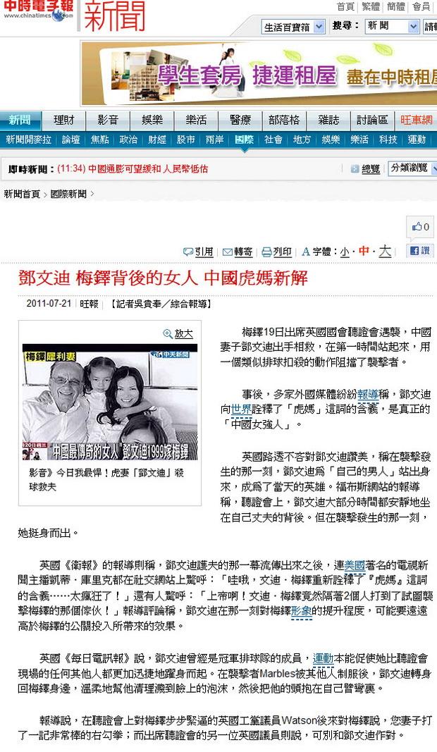 鄧文迪 梅鐸背後的女人 中國虎媽新解-2011.07.21.jpg