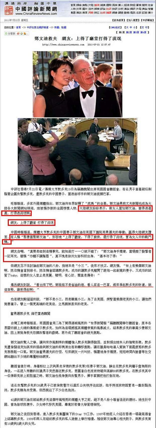 鄧文迪救夫 網友:上得了廳堂打得了流氓-2011.07.21.jpg