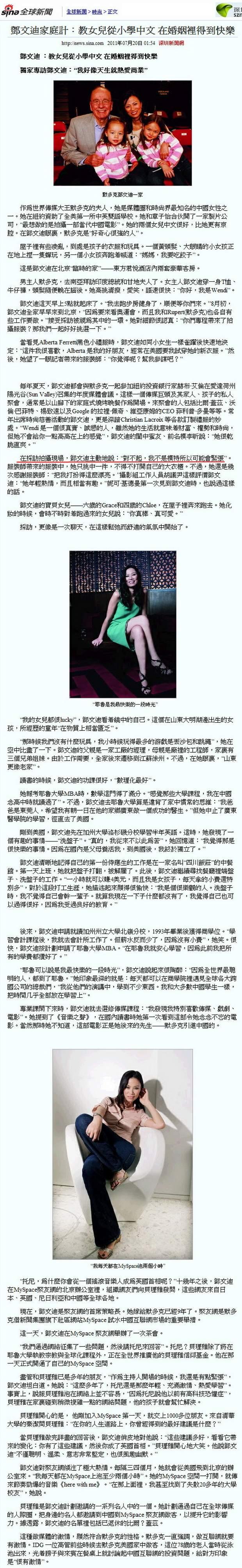 鄧文迪家庭計:教女兒從小學中文 在婚姻裡得到快樂-2011.07.20.jpg