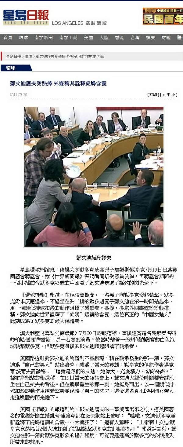 鄧文迪護夫受熱捧 外媒稱其詮釋虎媽含義-2011.07.20.jpg