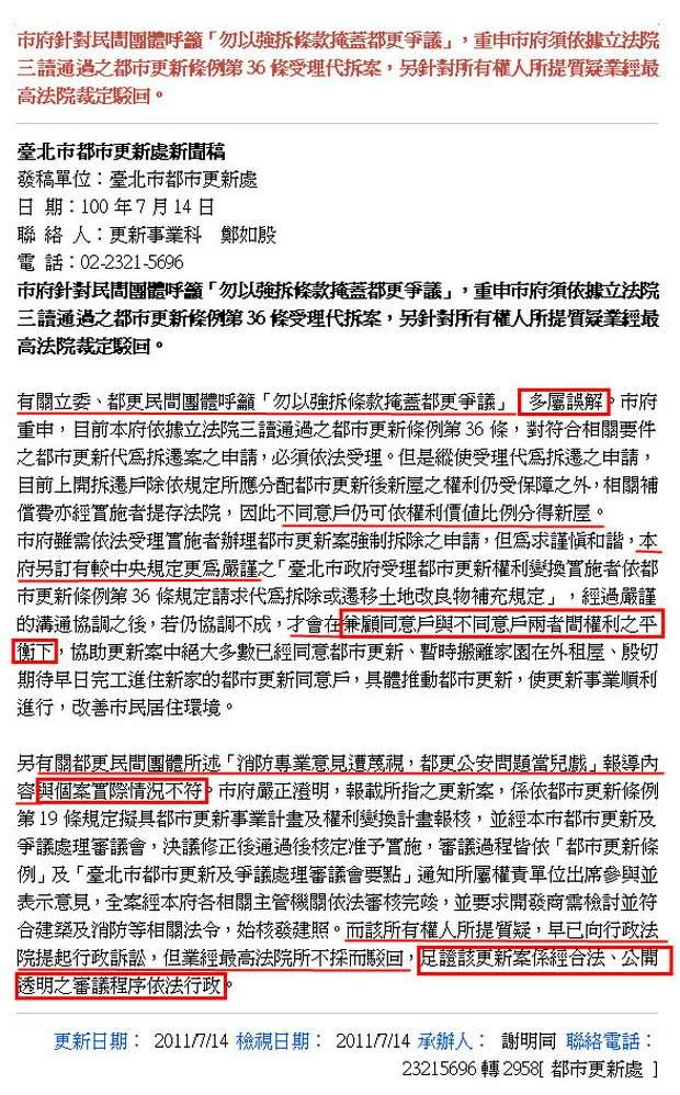 市府針對民間團體呼籲「勿以強拆條款掩蓋都更爭議」-2011.07.14.jpg