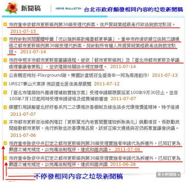 台北市政府頻發相同內容的垃圾新聞稿-2011.07.15.jpg