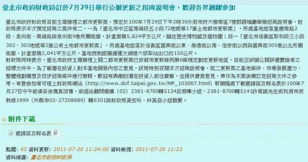 臺北市政府財政局訂於7月29日舉行公辦更新之招商說明會,歡迎各界踴躍參加-2011.07.20-01.jpg
