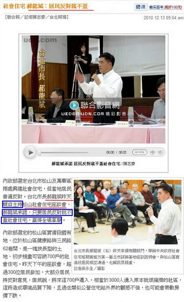 社會住宅 郝龍斌:居民反對就不蓋-2010.12.13.jpg