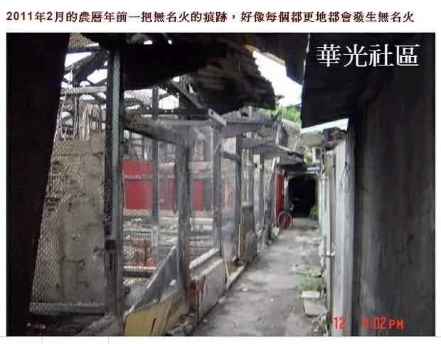 華光社區無名火-01.jpg