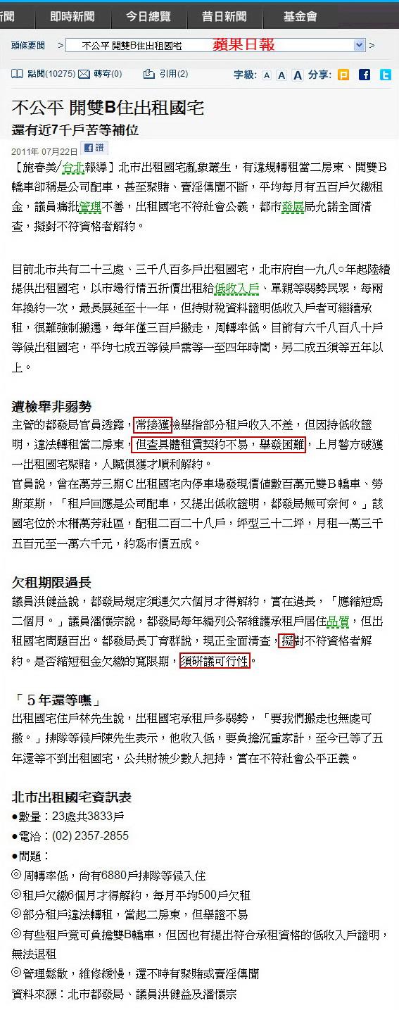 不公平 開雙B住出租國宅-2011.07.26-01.jpg