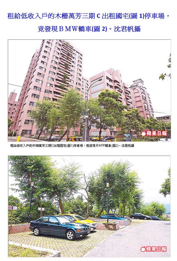 不公平 開雙B住出租國宅-2011.07.26-04.jpg