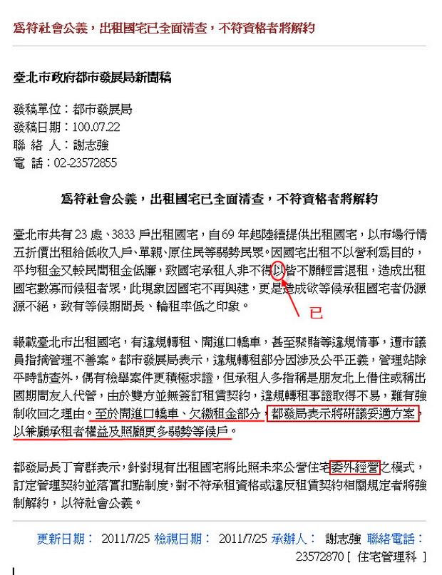 為符社會公義,出租國宅已全面清查,不符資格者將解約-2011.07.22.jpg