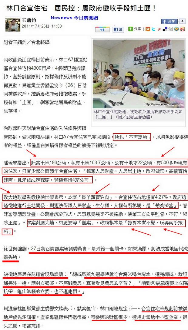 林口合宜住宅 居民控:馬政府徵收手段如土匪!-2011.07.26.jpg