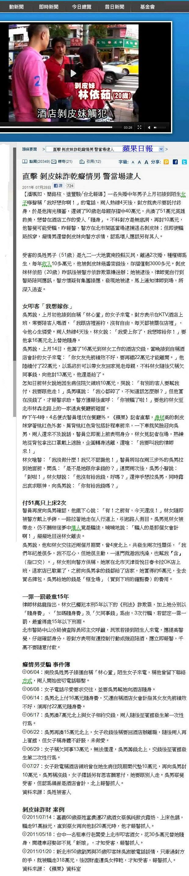 直擊 剝皮妹詐乾癡情男 警當場逮人-2011.07.28-01.jpg