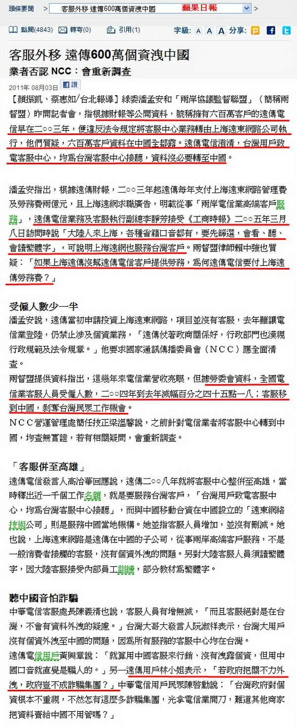 客服外移 遠傳600萬個資洩中國-2011.08.03.jpg