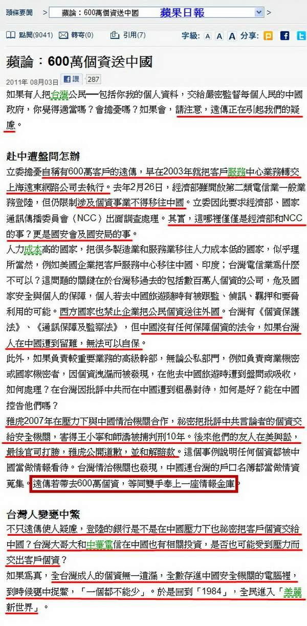 蘋論:600萬個資送中國-2011.08.03.jpg
