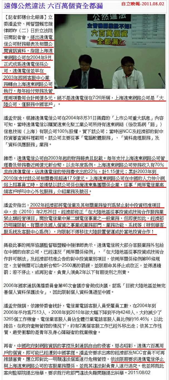 遠傳公然違法 六百萬個資全都漏-2011.08.02.jpg