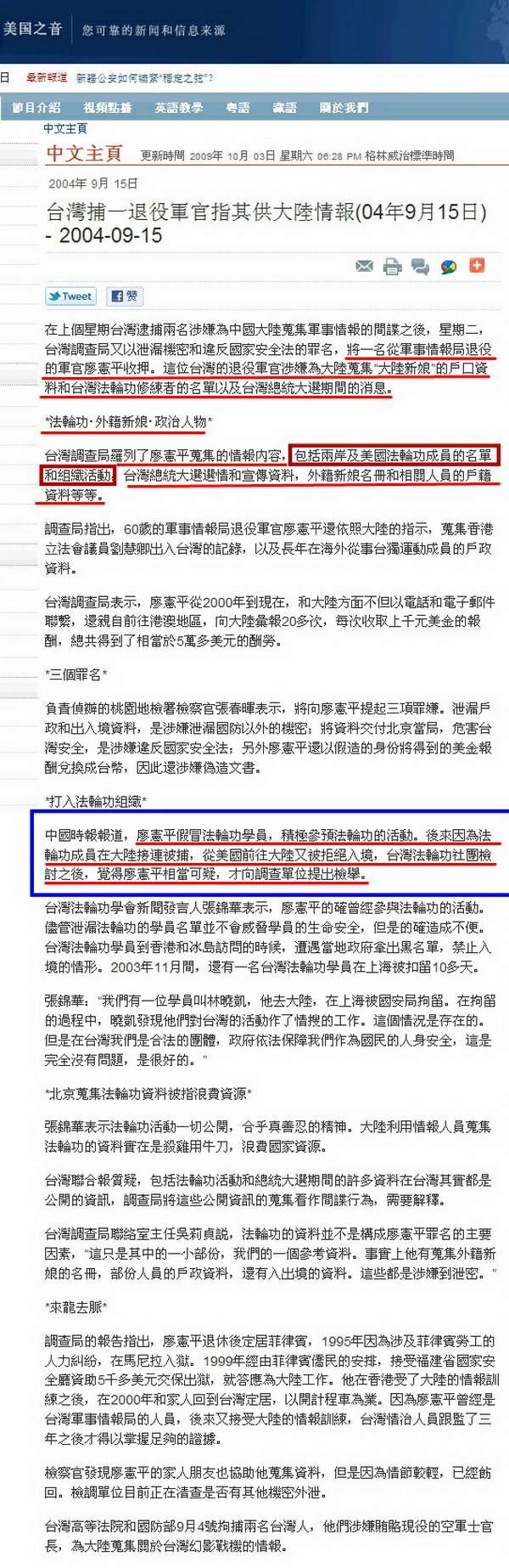 台灣捕一退役軍官指其供大陸情報-2004.09.15.jpg