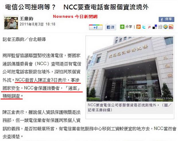 電信公司挫咧等? NCC要查電話客服個資流境外-2011.08.03.jpg