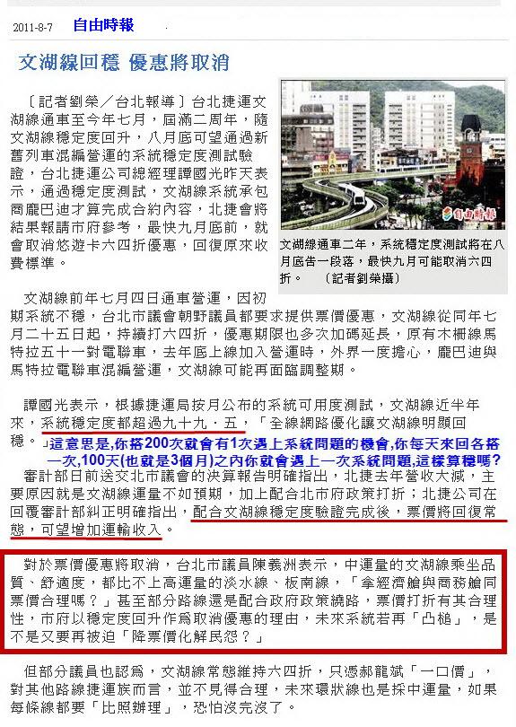 文湖線回穩 優惠將取消-2011.08.07-2.jpg