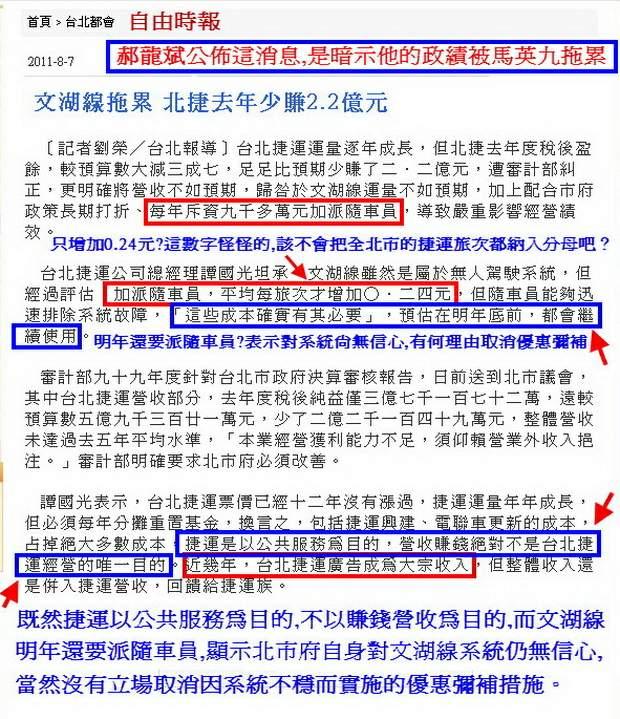 文湖線拖累 北捷去年少賺2.2億元-2011.08.07.jpg