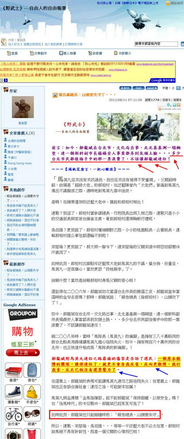 報告郝總長:山頭要失守了‧‧‧-2011.08.11.jpg
