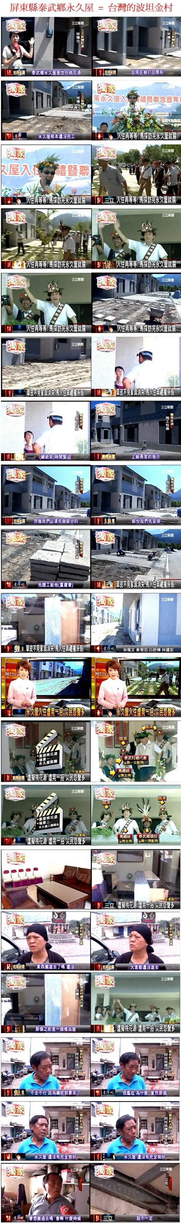 三立新聞泰武鄉永久屋2011.08.18-01.jpg