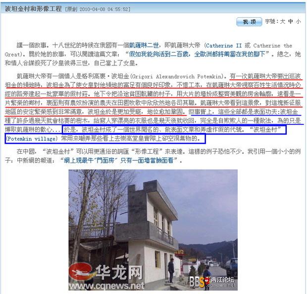 波坦金村和形像工程-2010.04.08.jpg