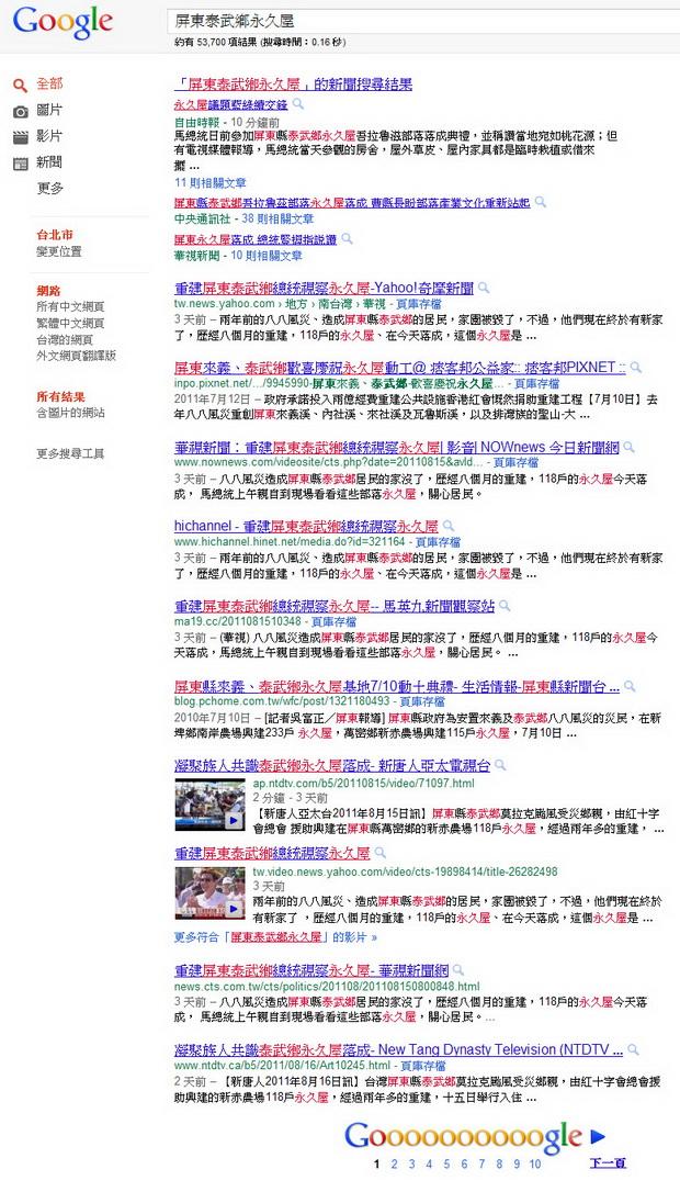 屏東縣泰武鄉goole搜尋-01.jpg