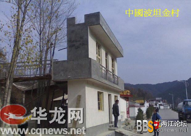 中國波坦金村-01.jpg