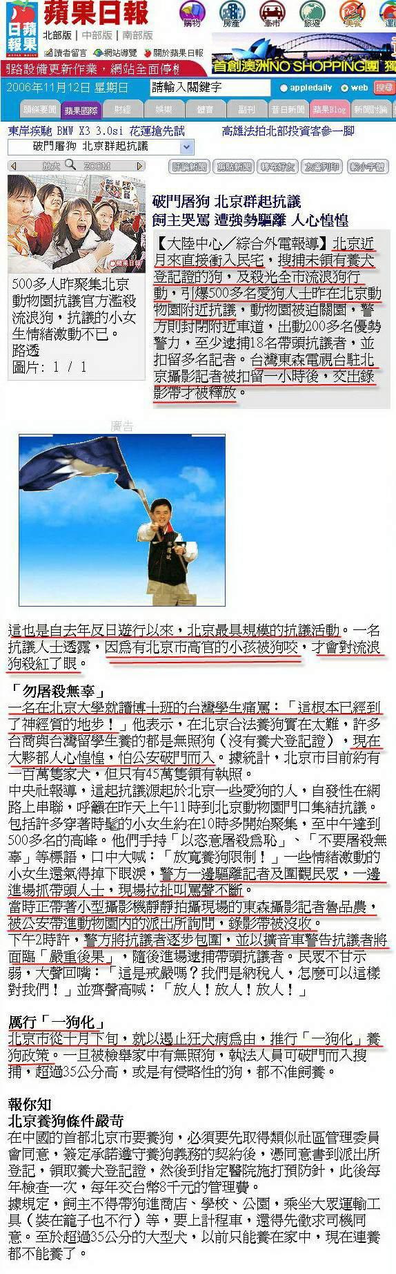 破門屠狗 北京人群起抗議-2006.11.12-01.jpg
