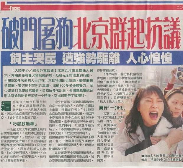 破門屠狗 北京人群起抗議-2006.11.12-02-2.jpg
